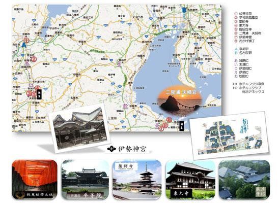 2泊3日の奈良県~三重県への社員旅行。旅のしおり★